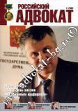 """Генри Резник. Защита Крутера """"Российский адвокат"""" №1, 2001"""