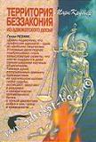 Территория Беззакония из адвокатского досье