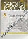 Иностранные граждане и лица без гражданства (апатриды) в России