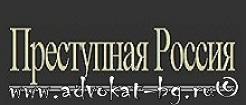 Адвокат Япончика: «Иванькова убили из-за Олимпиады в Сочи»