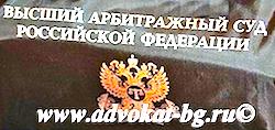 ВАС РФ ставит точку в спорах, связанных с вопросом определения момента возникновения права собственности.