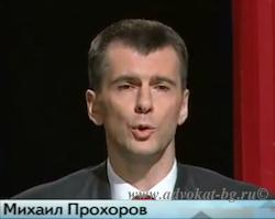 МИХАИЛ ПРОХОРОВ: от партии до  партии.