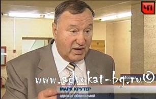 Адвокат Крутер Марк Соломонович защищает  Татьяну Егорову. НТВ.