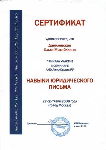 Нажмите для увеличения изображения сертификат