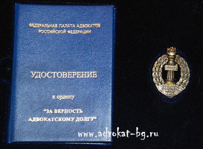Нажмите для увеличения изображения Орден «За верность адвокатскому долгу»