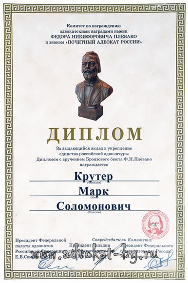 Нажмите для увеличения изображения Диплом за выдающийся вклад в укрепление единства российской адвокатуры