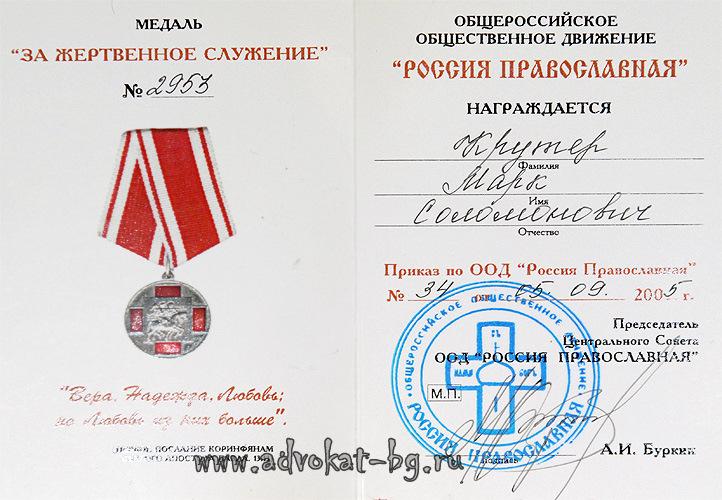 Нажмите для увеличения изображения Удостоверение: награждение медалью «Зажертвенное служение»