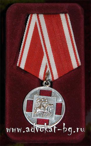 Нажмите для увеличения изображения Медаль «Зажертвенное служение»