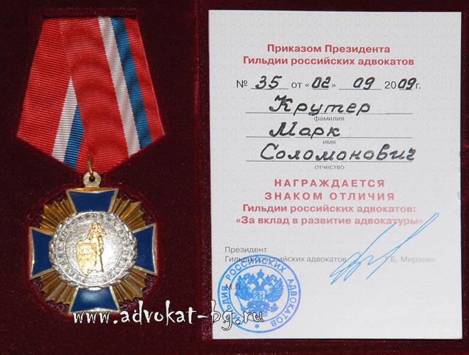 Нажмите для увеличения изображения Знак отличия Гильдии российских адвокатов: «Завклад вразвитие адвокатуры»