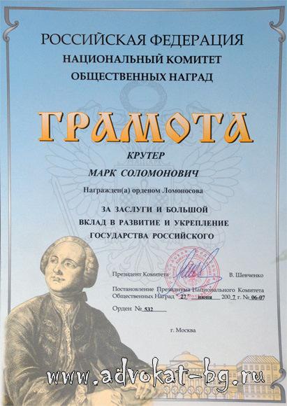 Нажмите для увеличения изображения Грамота: награждение орденом Ломоносова