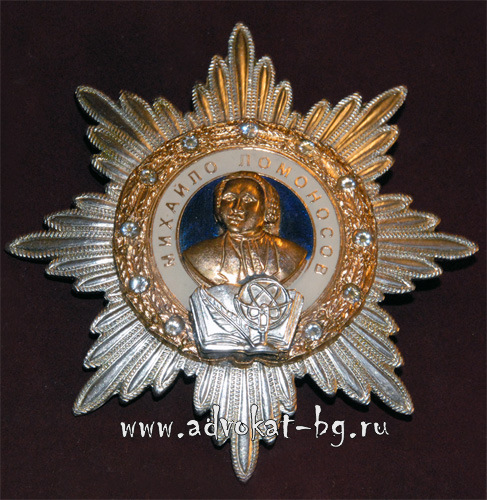 Нажмите для увеличения изображения Орден Ломоносова