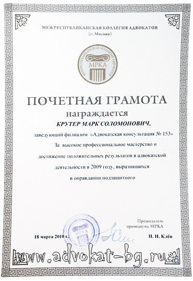 Нажмите для увеличения изображения Почетная грамота за достижение положительных результатов в адвокатской деятельности в 2009 г., выразившихся в оправдании подзащитного