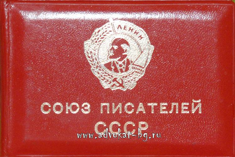 Нажмите для увеличения изображения Удостоверение: союз писателей СССР