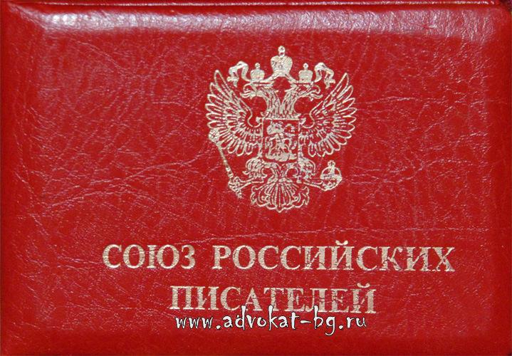 Нажмите для увеличения изображения Удостоверение: союз российских писателей