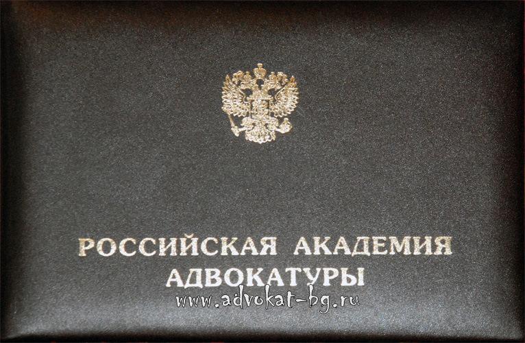 Нажмите для увеличения изображения Диплом Российской Академии адвокатуры: обложка