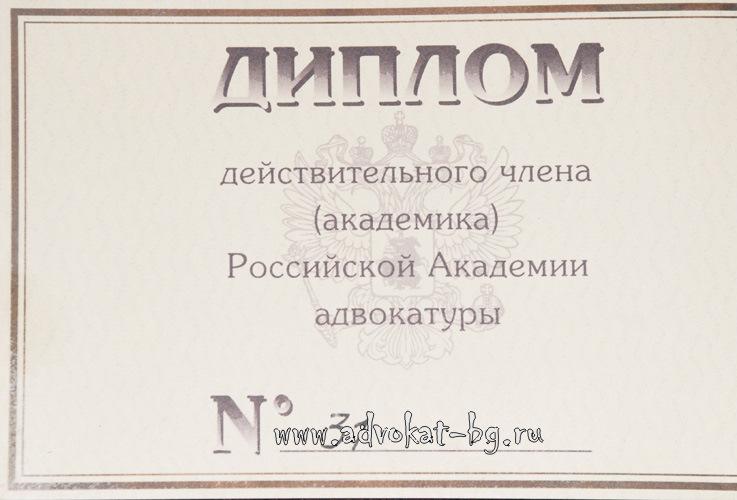 Нажмите для увеличения изображения Диплом действительного члена Российской Академии адвокатуры