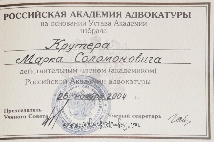 Нажмите для увеличения изображения Диплом действительного члена Российской Академии адвокатуры: разворот
