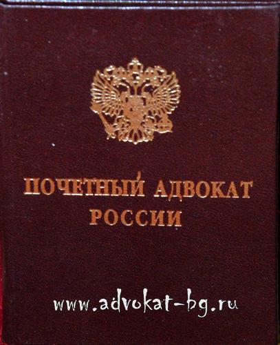 Нажмите для увеличения изображения Награда знаком «Почетный адвокат России»