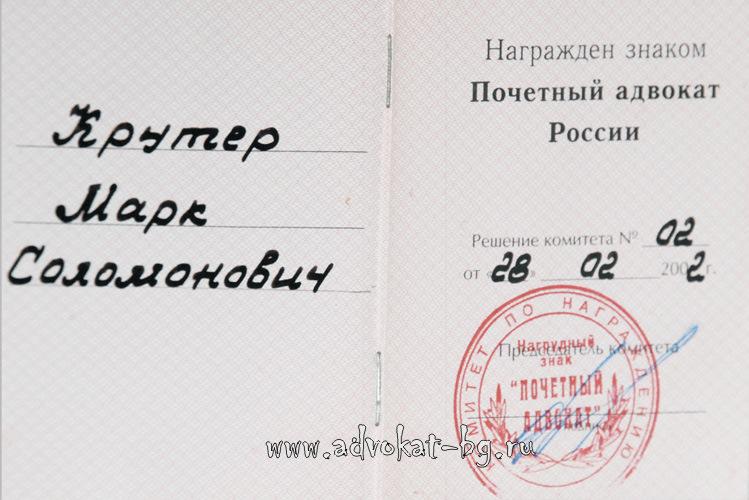 Нажмите для увеличения изображения Награда знаком «Почетный адвокат России»: разворот