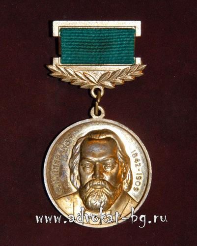 Нажмите для увеличения изображения Золотая медаль имени Ф.Н. Плевако
