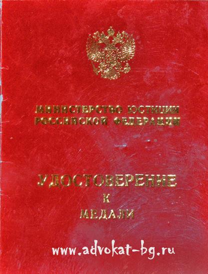Нажмите для увеличения изображения Удостоверение к медали