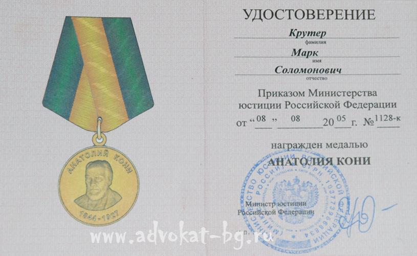 Нажмите для увеличения изображения Удостоверение: награждение медалью Кони