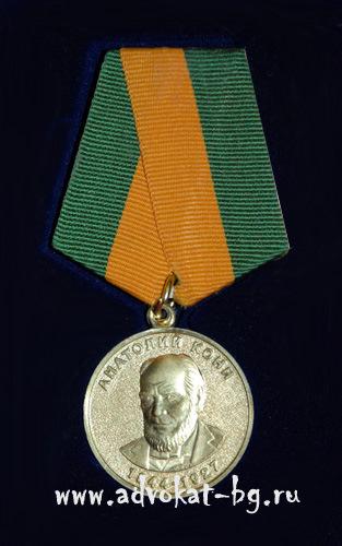 Нажмите для увеличения изображения Медаль имени Анатолия Кони