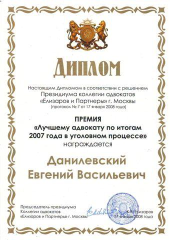 Нажмите для увеличения изображения премия лучшему адвокату по итогам 2007 года